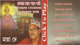 Lokenath Baba Songs | Tomar Choran | Manna Dey | Bengali Devotional Songs | Gold Disc