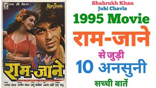 Ram jaane movie unknown facts budget revisit review shahrukh Khan juhi chavla 1995 Bollywood movie