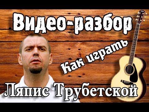 Трубецкой Ляпис - Воины света (вариант без баррэ)