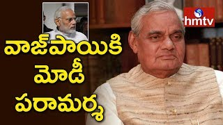 Modi Visits AIIMS To Enquire About Vajpayee's Health | Atal Bihari Vajpayee Health Condition | hmtv