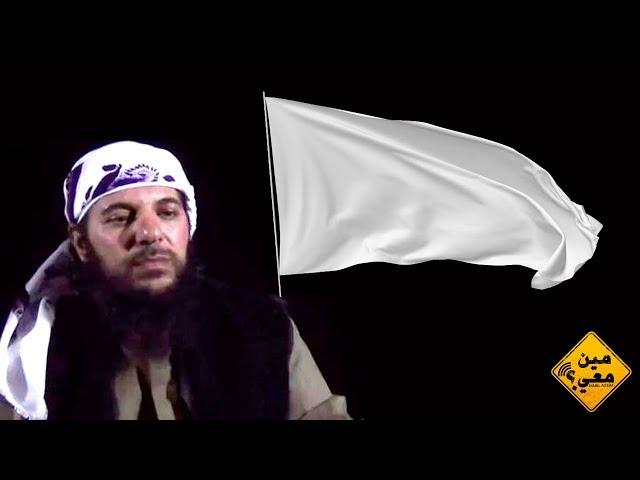 Min Ma3e أبو مالك التلّي يستسلم