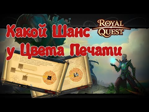 Royal Quest - Какой Шанс у Оранжевой и Фиолетовой печати