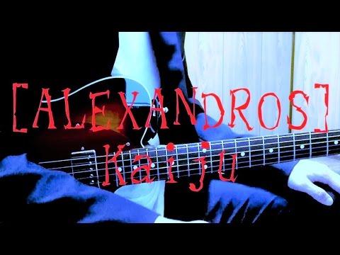 [Alexandros]Kaiju 弾いてみた。(川上洋平パート)