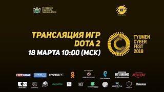 Турниры по DOTA 2, Tyumen Cyber Fest 2018