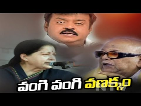 CM Jaya Lalitha To Start Campaigning From April 9th | DMK-Congress Alliance | NTV
