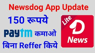 Newsdog app Update Now earn Rs150 Paytm cash😱 Without Reffer