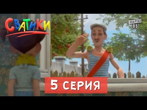Сватики - 5 серия - новый мультфильм 2016