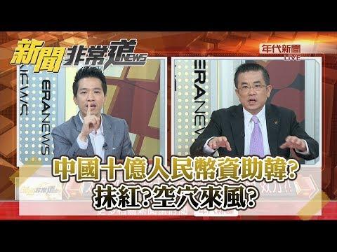台灣-新聞非常道-20181114 中國十億人民幣資助韓?抹紅?空穴來風?