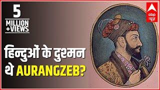 Vyakti Vishesh  Was Aurangzeb An Enemy Of Hindus