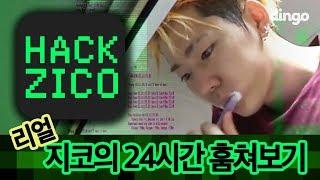 [HACK ZICO(핵 지코)] 2화 - 지코의 24시간 훔쳐보기