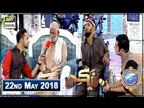 Shan e Iftar – Segment – Naiki – 22nd May 2018 thumbnail