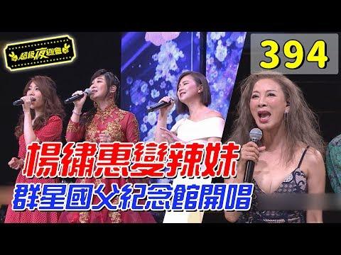 台綜-超級夜總會-20191026-楊繡惠尺度大開變辣妹!?群星匯集秀歌喉!