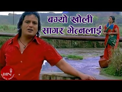 Bagyo Kholi Sagar Bhetnalai By Jamuna Sanam And Biru Lama video