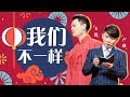 卢鑫 玉浩《我们不一样》―春满东方・2018东方卫视春节晚会 Shanghai TV Spring Festival Gala【东方卫视官方高清】