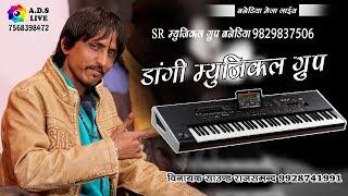 Best Rajasthani Instumental Video ! राकेश डांगी ! न्यू राजस्थानी ट्युन ! बनेडिया लाईव