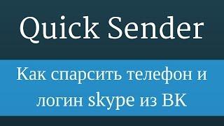 Как спарсить телефон и логин skype из Вконтакте. Quick Sender - раскрутка Вконтакте бесплатно
