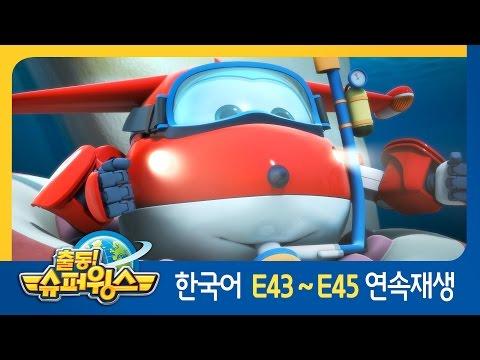 [출동 슈퍼윙스/Super Wings] 43화~45화 연속보기