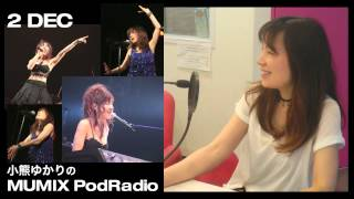 小熊ゆかりの MUMIX Pod Radio Vol.46