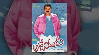 Ajeyudu | Full Length Telugu Movie | Venkatesh, Sobhana