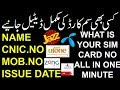 How to check complete sim card detail and number in pakistan 2017 Urdu/Hindi