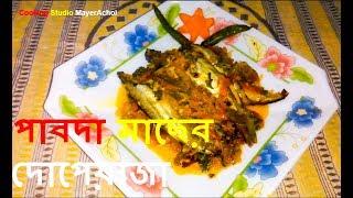 পাবদা মাছের দোপেয়াজা ll Pabda Macher Do Piyajo ll Pabda Fish Curry
