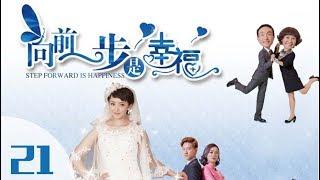 《向前一步是幸福》第21集 都市情感剧(傅程鹏、刘晓洁、杨雪、徐洪浩领衔主演)