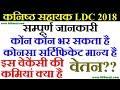 Rajasthan kanisth sahayak | Rajasthan LDC 2018 | Junior Assistant 2018 | RSMSSB | कनिष्ठ सहायक MP3
