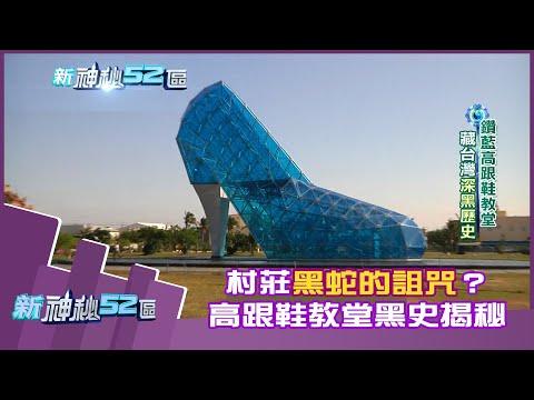 台灣-新神秘52區
