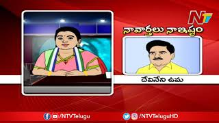 Naa Varthalu Naa Ishtam Latest Episode With MLA Roja | 17-08-2019 | NTV