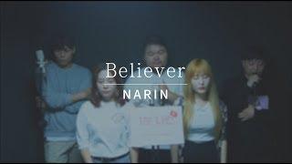 Download Lagu Imagine Dragons - Believer l 아카펠라 l 나린(Narin) Gratis STAFABAND