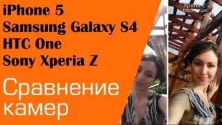 Сравнение камер iPhone 5, Samsung Galaxy S4, HTC One, Sony Xperia Z