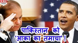 INDIA के बाद AMERICA ने दिया PAKISTAN को झटका, US blocking USD 300 million military aid