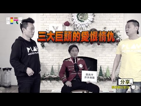 【綜藝三巨頭合體!!!】【吵的喋喋不休,誓死拼命玩很大!!】模仿教父的愛恨情仇 本週上演!!!