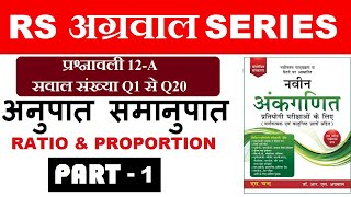 RS Agarwal  (हिन्दी में) || Ratio and Proportion || अनुपात समानुपात || Part-1 || By Ram Singh