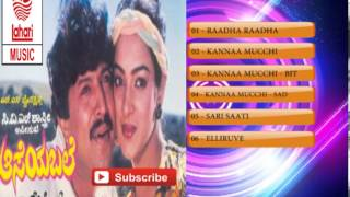 Kannada Old Songs | Aaseya Bale Movie Full Songs | Vishnuvardhan, Dinesh, Lokanath