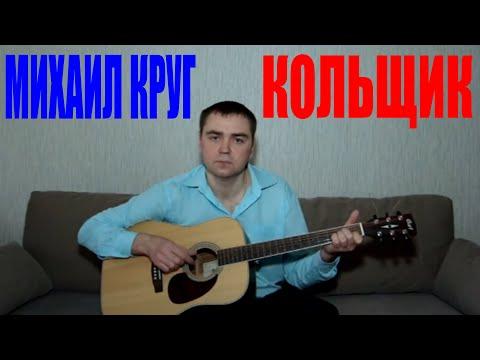 Михаил Круг - Кольщик (Docentoff. Вариант исполнения песни Михаила Круга)