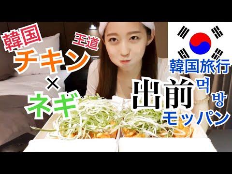 【韓国旅行】ホテルで出前チキンモッパン!韓国で大人気!ネギとチキン【おいしい】