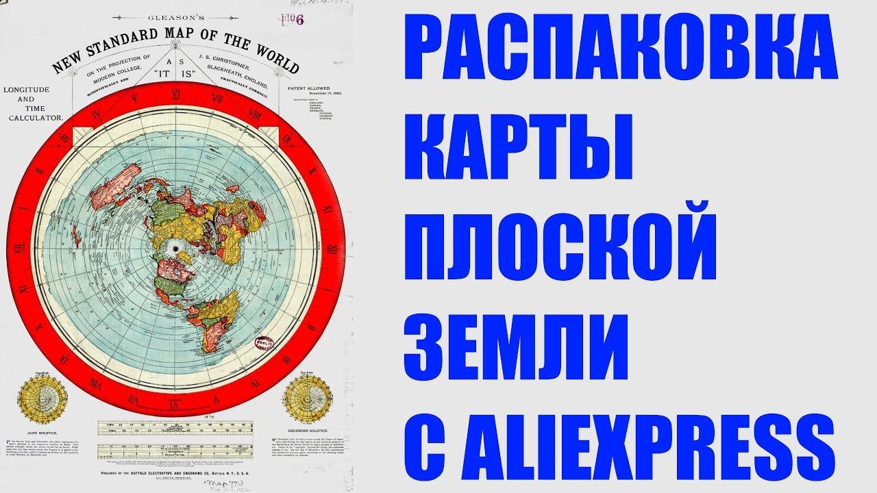 Распаковка карты плоской земли с алиэкспресс