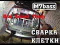 Ural Sound Team Ваз 21213 M7bass СВАРКА КЛЕТКИ mp3