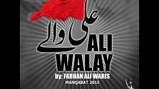 Ali Walay | Best Of Manqabat | Syed Farhan Ali Waris | Thar Production