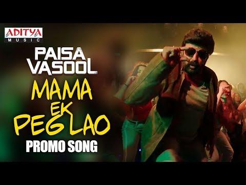 Mama Ek Peg Lao Song Promo | Paisa Vasool | Balakrishna | Puri Jagannadh | Shriya Saran | #NBK101 thumbnail