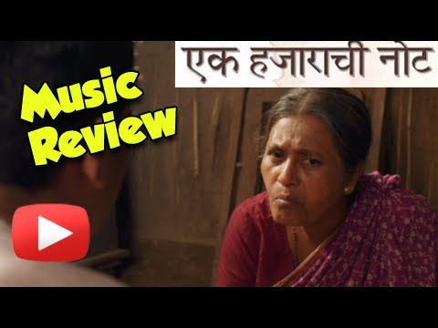Ek Hazarachi Note - Music Review - Shailendra Barve, Neha Rajpal - Marathi Movie video