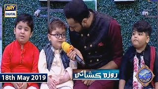 Shan e Iftar – Roza Kushai - (Kids Segment) - 18th May 2019