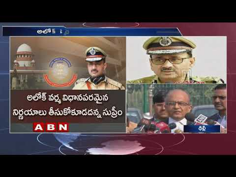 Supreme Court Reinstates Alok Verma as CBI Director | updates | ABN Telugu