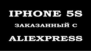 iPhone 5s AliExpress в 2017 году 📱