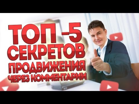 ТОП-5 Секретов продвижения канала через комментарии [Заработок в интернете с нуля]