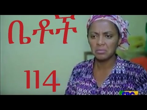 Betoch Comedy Drama - Part 114