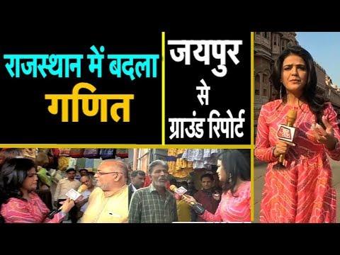 राजस्थान के वोटरों से सुनिए अचानक कैसे पलटी बाजी? | Bharat Tak