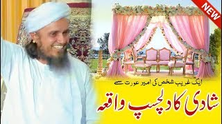 Interesting Story of a Wedding | Mufti Tariq Masood Funny Story | شادی کا دلچسپ واقعہ