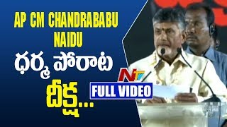 I Need ur Support : AP CM Chandrababu Naidu    Full Speech After Dharma Poratam Deeksha